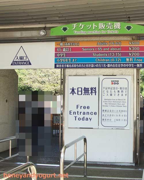 上野動物園 チケット販売機