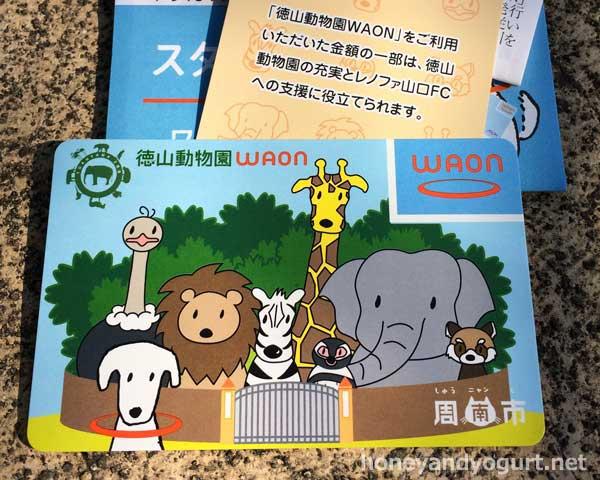 徳山動物園WAON