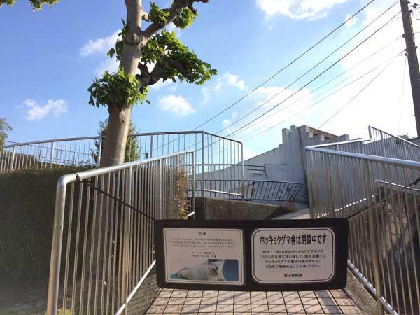 徳山動物園 クマ舎