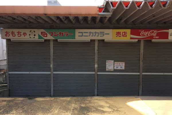 徳山動物園 売店