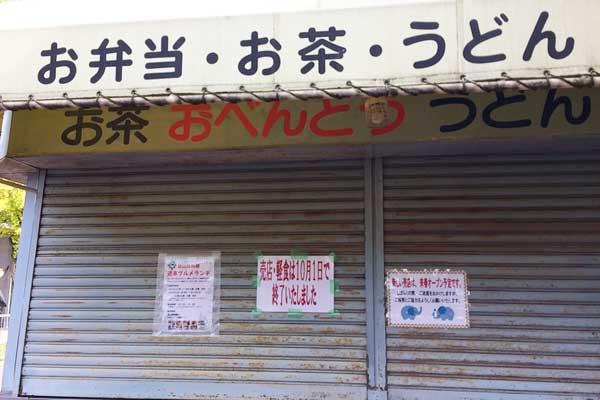 徳山動物園 軽食屋さん