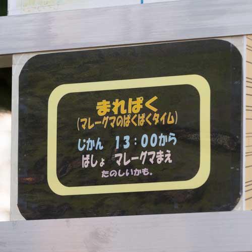徳山動物園 ぱくぱくタイムのごあんない