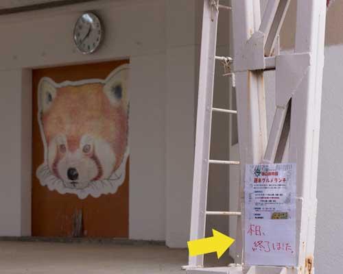 徳山動物園 週末グルメランチ