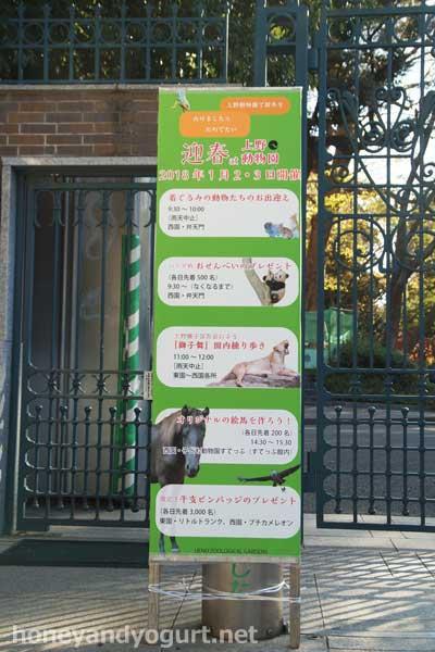 上野動物園 出口