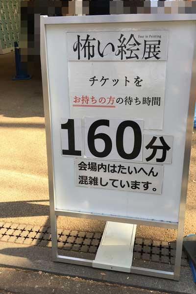上野公園 上野の森美術館