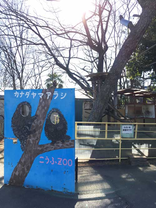遊亀公園附属動物園 園内