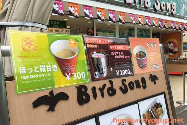 上野動物園 バードソング