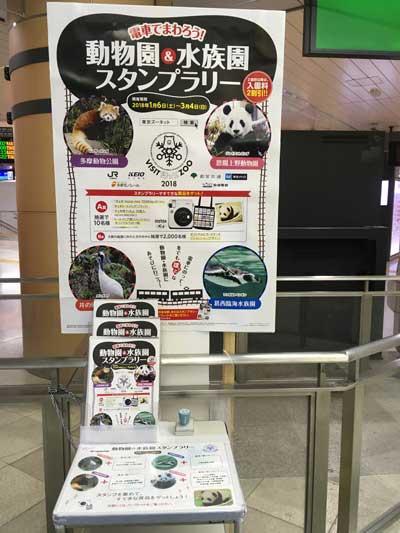 上野駅 入谷改札