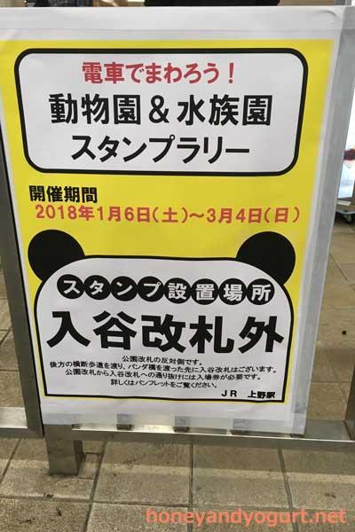 上野駅 公園改札