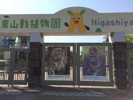 2016年5月 東山動植物園 正門入口