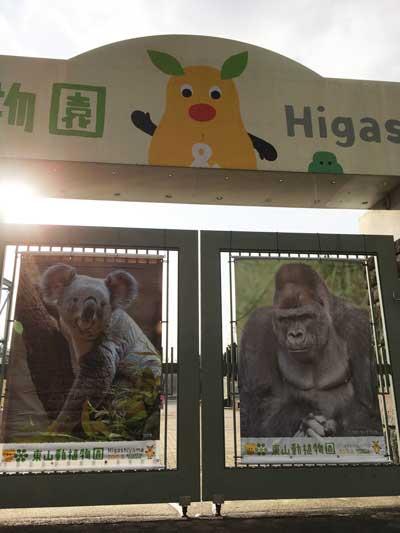 2018年2月 東山動植物園 正門入口