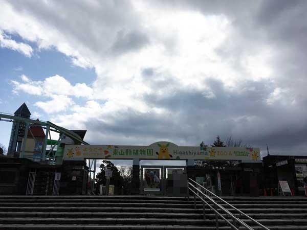 東山動植物園 正門入口