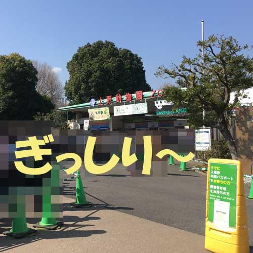 上野動物園 表門