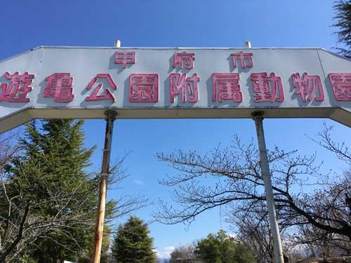 遊亀公園 入口