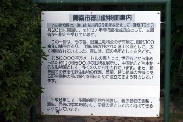 徳山動物園 案内