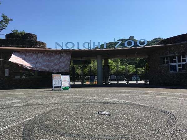 のいち動物公園 入口