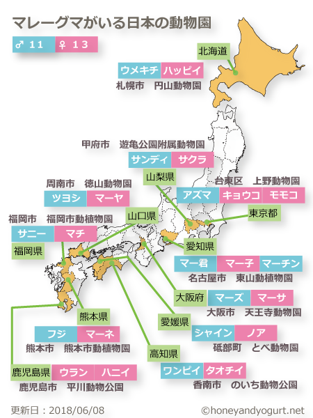 マレーグマがいる日本の動物園map1