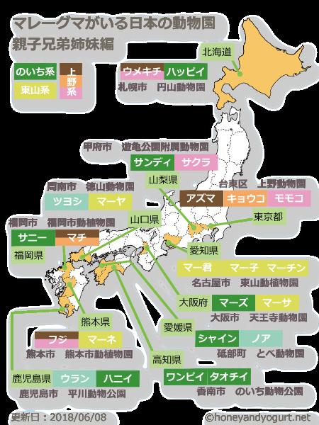 マレーグマがいる日本の動物園map2