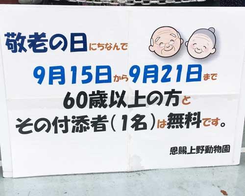 上野動物園 入園ゲート