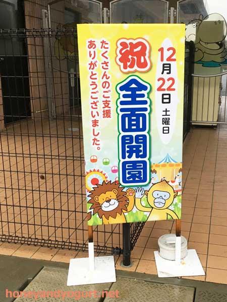 熊本市動植物園 入口