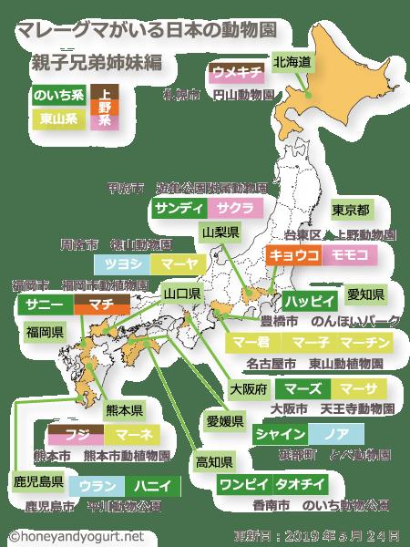 マレーグマがいる日本の動物園 親子兄弟姉妹編