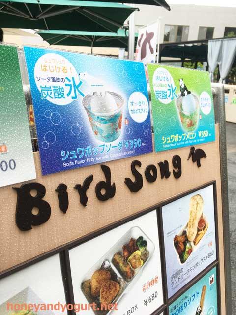 上野動物園 園内 カフェ バードソング