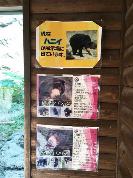 平川動物公園 ビューイングシェルター