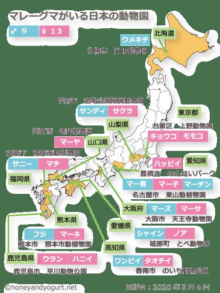 マレーグマがいる日本の動物園